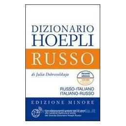 DOBROVOLSKAJA-DIZIONARIO DI RUSSO ED. MINORE