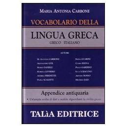 vocabolario-della-lingua-greca