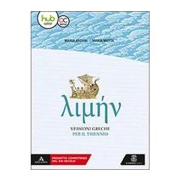 limen-versioni-greche--per-il-trn