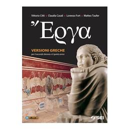 erga-versioni-greche-per-il-secondo-biennio-e-il-quinto-anno