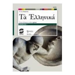 ta-hellenik-corso-di-lingua-e-cultura-greca-per-il-primo-biennio--esercizi-1-vol-u