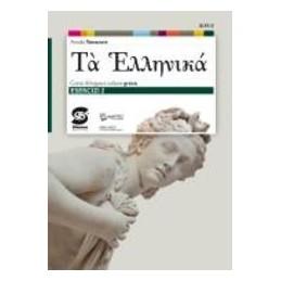 ta-hellenik--esercizi-2-corso-di-lingua-e-cultura-greca-per-il-primo-biennio--esercizi-2-vol-u