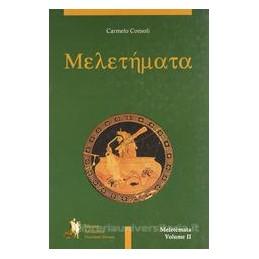 MELETEMATA 2